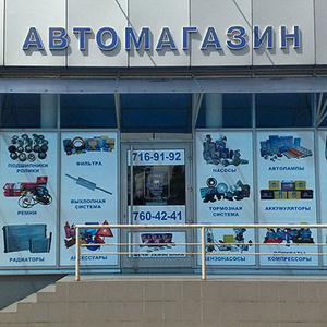 Автомагазины Котельнича