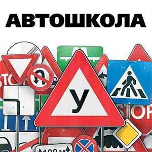 Автошколы Котельнича