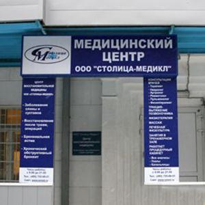 Медицинские центры Котельнича