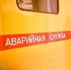 Аварийные службы в Котельниче