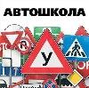 Автошколы в Котельниче