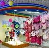 Детские магазины в Котельниче