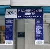 Медицинские центры в Котельниче
