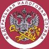 Налоговые инспекции, службы в Котельниче