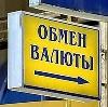 Обмен валют в Котельниче