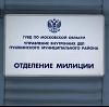 Отделения полиции в Котельниче