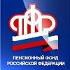 Пенсионные фонды в Котельниче