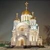 Религиозные учреждения в Котельниче