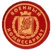 Военкоматы, комиссариаты в Котельниче