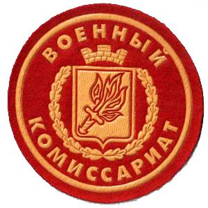 Военкоматы, комиссариаты Котельнича